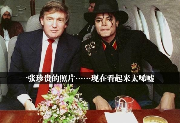 川普曾与杰克逊、本拉登乘坐一架飞机 爆笑图片-第1张